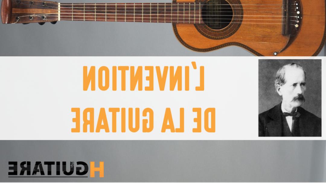 Qui est l'inventeur de la guitare ?